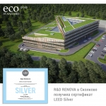 EcoStandard Group сертифицировала по LEED объект в «Сколково»