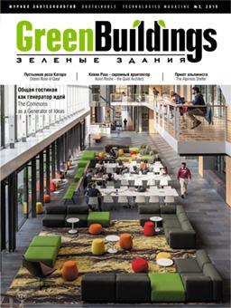 Журнал зелёные здания